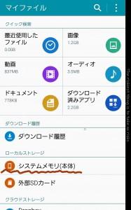 Screenshot_2014-11-25-01-19-37