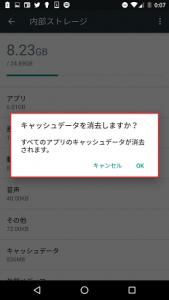 Screenshot_20160627-000736