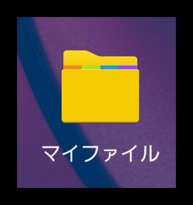 lマイファイル