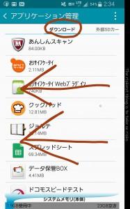 tempFileForShare_2014-11-21-02-35-19