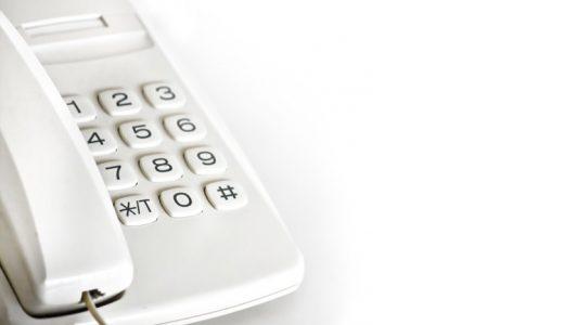 伝言メモと留守番電話の違いって知っていますか?