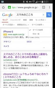 Screenshot_2015-03-11-06-01-33