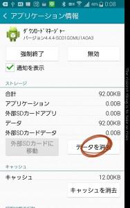 Screenshot_2015-03-22-00-08-43