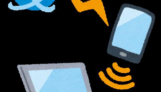 「スマホがインターネットに繋がらない!」ネット接続ができない場合の対処法まとめ