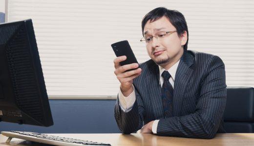 スマホアプリのダウンロード(インストール)が「出来ない!」「ずっと終わらない」という時の対処法