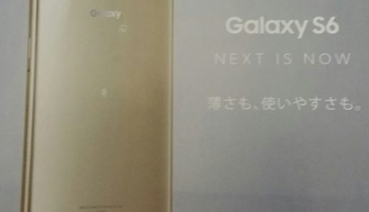 Galaxy S6 SC-05Gのスペック紹介