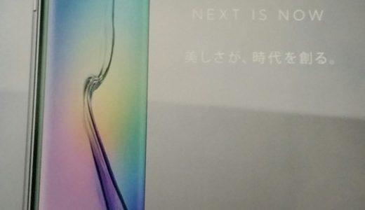 Galaxy S6 edge SC-04Gのスペック紹介