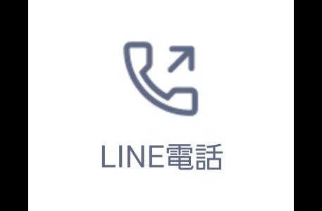 LINE電話のメリットとデメリットを簡単解説