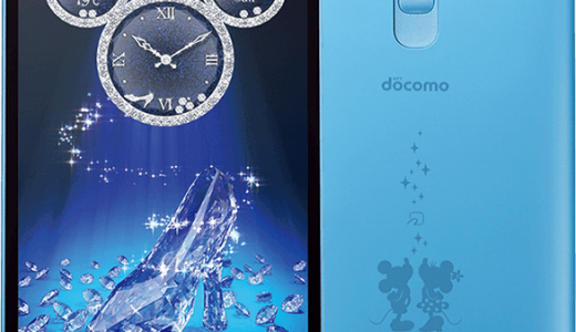 Disney mobile(DM-01G)docomo新機種情報