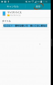 tempFileForShare_2015-07-09-01-14-45
