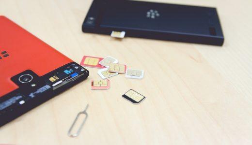 小さいnanoSIMカード(ナノシムカード)をサイズが合わない機種に入れる方法