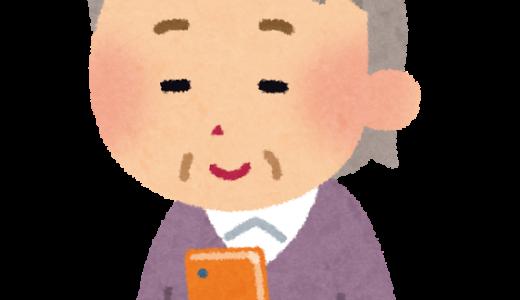 保存版 スマホ(android)のアプリをインストールする方法!