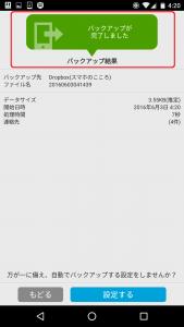 Screenshot_20160603-042047