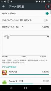 Screenshot_20160619-112335