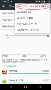 Screenshot_20160619-112338