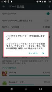Screenshot_20160619-112342