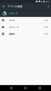 Screenshot_20160619-161145