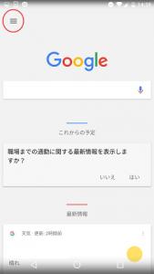 Screenshot_20160703-143950