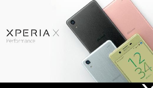 Xperia X performanceって何がどう良いの?基本情報をまとめてみました。