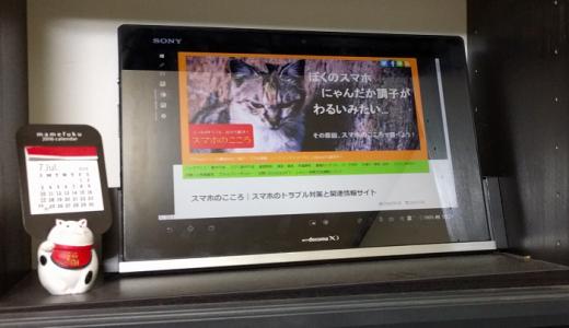 Androidタブレットってなにがどう良いの?良いところと悪いところをまとめてみました。