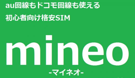 mineo(マイネオ)ってどんなサービス?流行りの格安SIMを調査