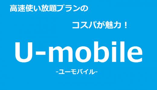 U-mobile(ユーモバイル)ってどんなサービス?流行りの格安SIMを調査!
