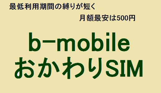 b-mobile(ビーモバイル)の「おかわりSIM」ってどんなサービス?流行りの格安SIMを調査!