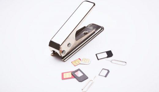 格安SIMを使うにはSIMロック解除が必要なの?