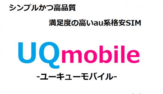 UQmobile(UQモバイル)ってどんなサービス?流行りの格安SIMを調査
