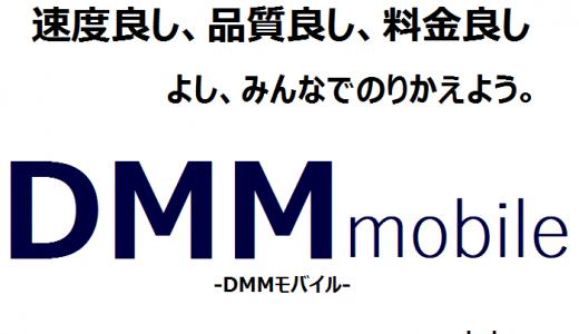 DMMmobile(DMMモバイル)ってどんなサービス?流行りの格安SIMを調査!