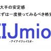 IIJmio(アイアイジェイミオ)ってどんなサービス?流行りの格安SIMを調査!