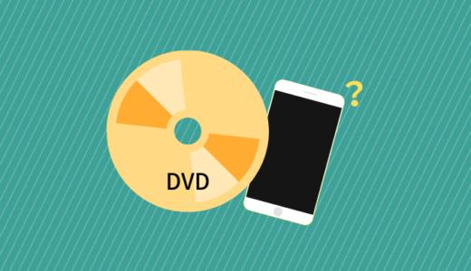 【簡単】DVDをスマホ(アンドロイド/iPhone)やタブレット、iPadで見る方法
