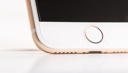 超簡単!iOS10でホームボタンを押さずに1秒以内でロック解除する方法