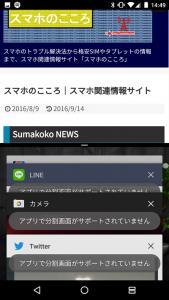 screenshot_20160920-144919