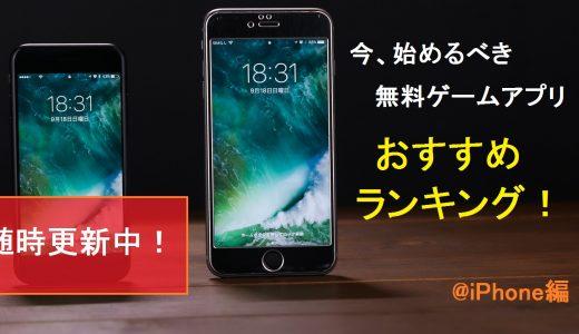 「これはハマる!」今始めるべき無料ゲームアプリおすすめランキング@iPhone編【随時更新中!】