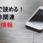 iPhone7でイヤホンのボタンが効かない問題を修正アップデート【3分NEWS】