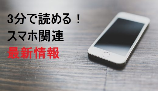 「SOFTBANK」20GBが6000円/月で使える「ギガモンスター」開始【3分NEWS】