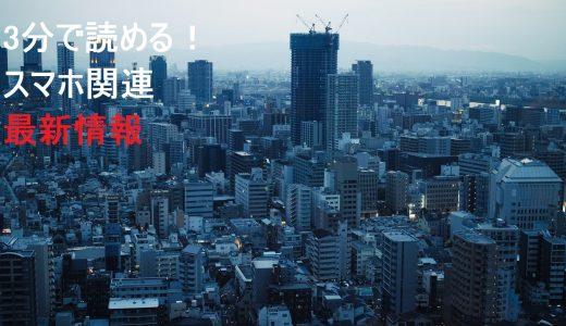 SoftBankが2016年冬~2017年春モデルを発表!注目の機種は?【3分NEWS】