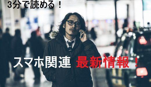 「au」新大容量プラン「スーパーデジラ」9月15日から【3分NEWS】