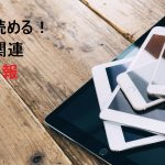 ドコモでiPadがお得に買える「Go!Go! iPad割」開始!【3分NEWS】