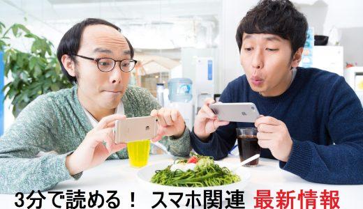 iPhone7の強制終了(再起動)はどうやるの?消えた物理ボタンの影響【3分NEWS】