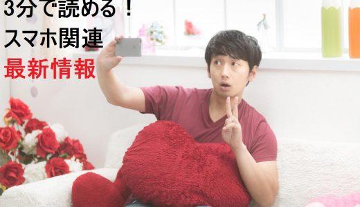 ついにiPhone7発売開始!【3分NEWS】