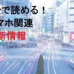 NEXUS 5 XがAndroid7.0 Nougat(ヌガー)へアップデート可能に!【3分NEWS】