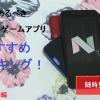 「インストール必須!」今始めるべき無料ゲームアプリおすすめランキング@Android編【随時更新中!】