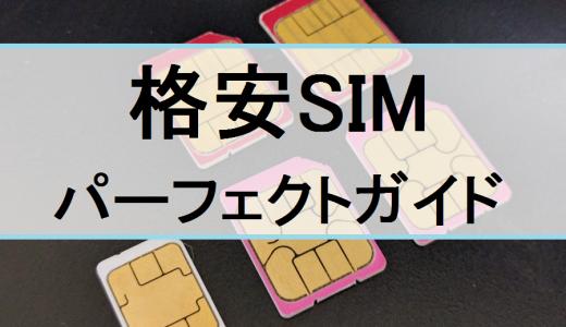 格安SIM情報総まとめ「格安SIMパーフェクトガイド」を開設しました!