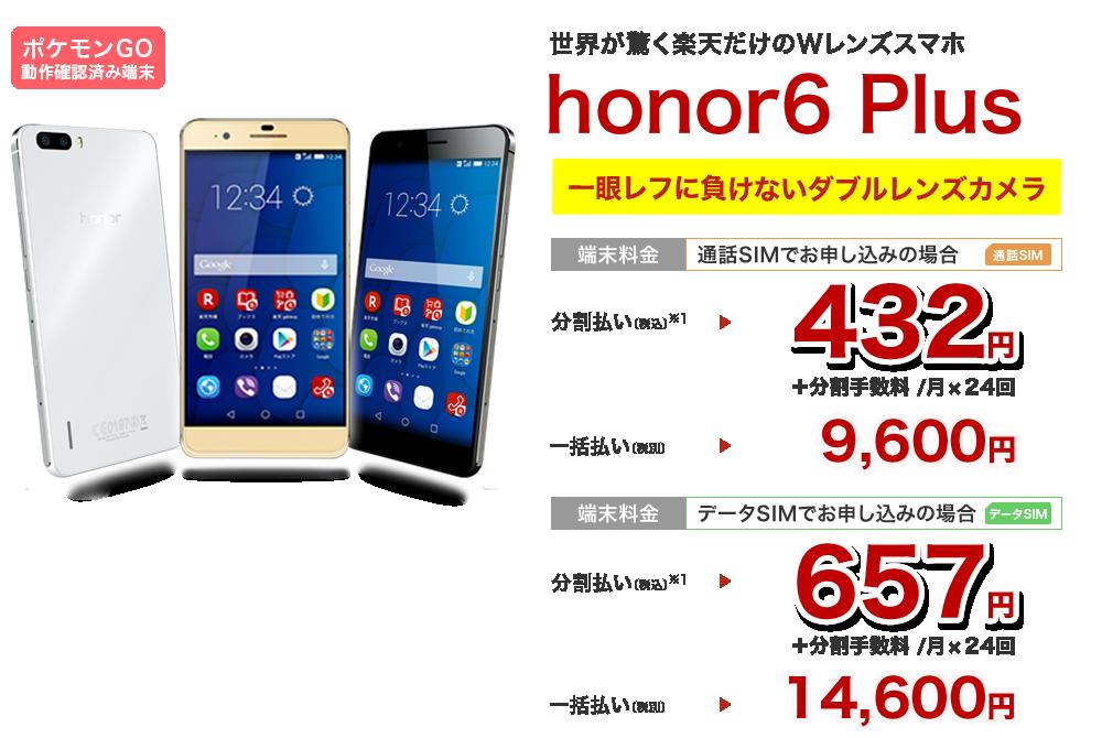 honor6