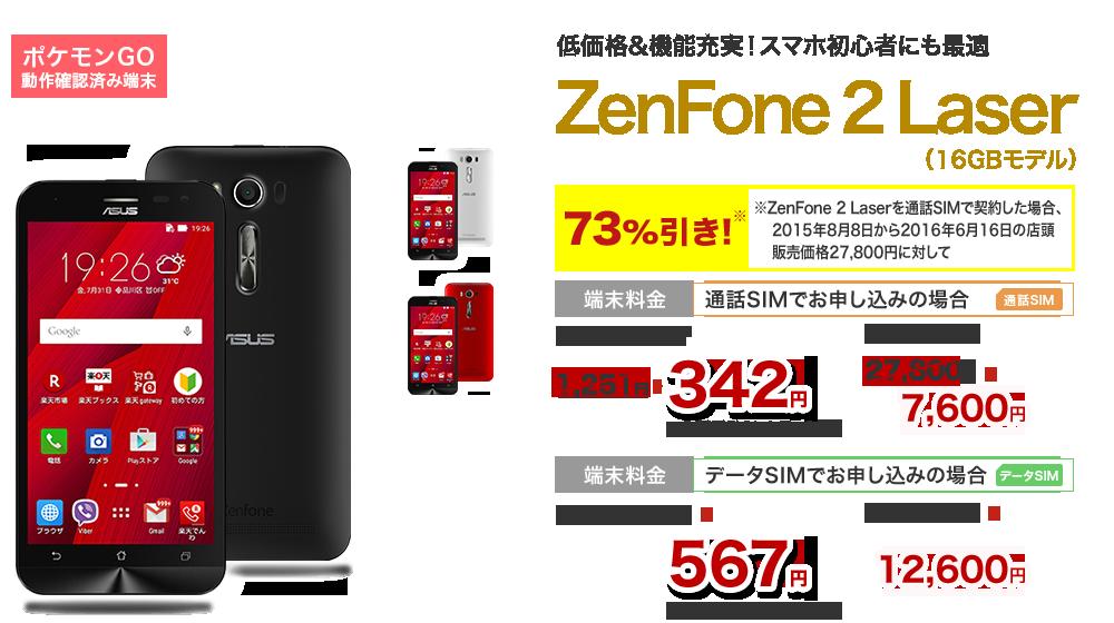 zenfone2_laser