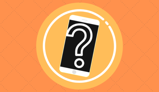 【ドコモ】オプションサービスの解約方法と解約時の注意点をまとめました